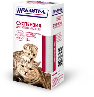 Празител - суспензия для котят и кошек