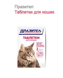 bactefort препарат против паразитов