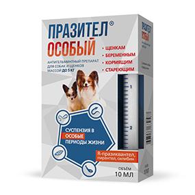 Празител Особый суспензия  для собак и щенков массой до 5 кг